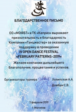 February Patterns 2019